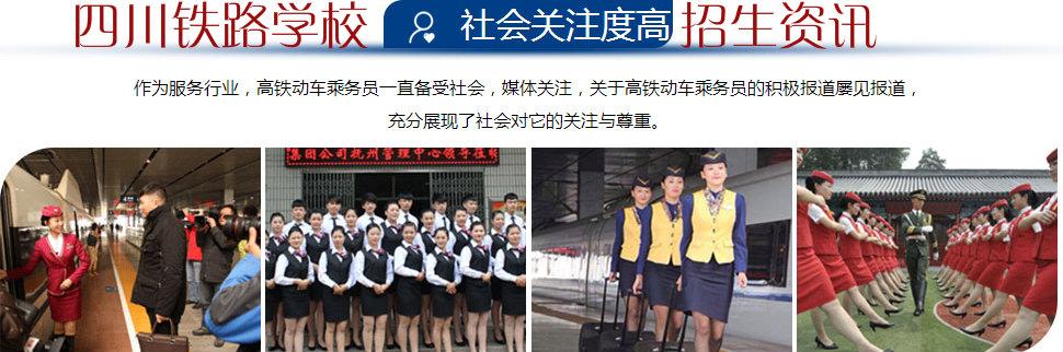 四川铁路学校的性质